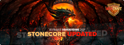 stonecore_updated.png